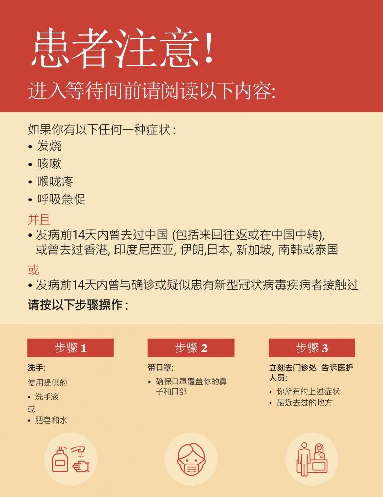 Coronavirus Patient Alert - in Chinese